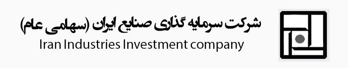 شرکت سرمایه گذاری صنایع ایران